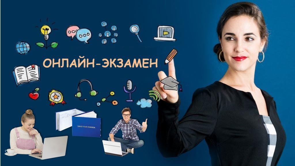 НАРК:  Российские студенты пройдут экзамен на подтверждение квалификации в режиме онлайн