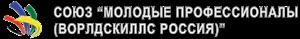 Союз Молодые профессионалы Ворлдскиллс Россия